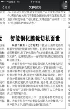 中国手机壳个性定制项目市场调研分析第4张图